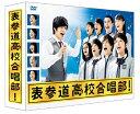 【送料無料】表参道高校合唱部 DVD-BOX/芳根京子[DVD]【返品種別A】