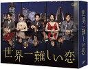 枚数限定限定版世界一難しい恋 Bluray BOX初回限定版大野智Bluray返品種別A
