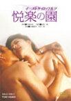 イーストサイド・ワルツ 悦楽の園/石橋蓮司[DVD]【返品種別A】