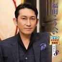 福田こうへい DVDカラオケ全曲集ベスト8/カラオケ[DVD]【返品種別A】