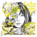檸檬の棘【通常盤】/黒木渚[CD]【返品種別A】