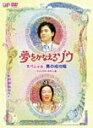 【送料無料】夢をかなえるゾウ スペシャル 男の成功編/小栗旬[DVD]【返品種別A】