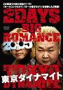 【送料無料】東京ダイナマイト 2DAYS BIG ROMANCE 2015/東京ダイナマイト[DVD]【返品種別A】