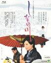 【送料無料】あの頃映画 the BEST 松竹ブルーレイ・コレクション しなの川/由美かおる[Blu-ray]【返品種別A】