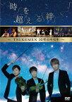 【送料無料】時を超える絆〜TSUKEMEN 10年のキセキ〜/TSUKEMEN[DVD]【返品種別A】