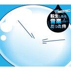 【送料無料】TVアニメ『転生したらスライムだった件』オリジナルサウンドトラック「転生したら音楽だった件」/藤間仁(Elements Garden)[CD]【返品種別A】