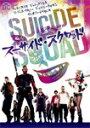 スーサイド・スクワッド/ウィル・スミス[DVD]【返品種別A】