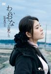 【RCP】【送料無料】わるいおんな/めぐり[DVD]【返品種別A】