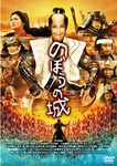 【送料無料】のぼうの城 通常版DVD/野村萬斎[DVD]【返品種別A】