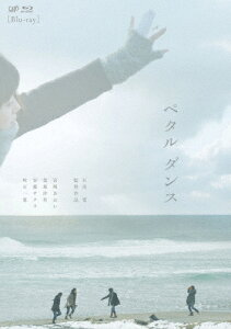 【RCP】【送料無料】ペタル ダンス/宮崎あおい[Blu-ray]【返品種別A】