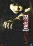 【送料無料】[枚数限定]呪霊 THE MOVIE 〜黒呪霊〜/若槻千夏[DVD]【返品種別A】