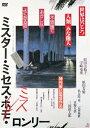 ミスター・ミセス・ミス・ロンリー<ATG廉価盤>/原田美枝子[DVD]【返品種別A】