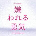 フジテレビ系ドラマ「嫌われる勇気」オリジナルサウンドトラック/得田真裕[CD]【返品種別A】