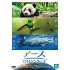 【送料無料】アース:アメイジング・デイ/ドキュメンタリー映画[DVD]【返品種別A】