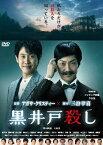 【送料無料】黒井戸殺し DVD/野村萬斎[DVD]【返品種別A】