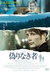 【送料無料】偽りなき者/マッツ・ミケルセン[DVD]【返品種別A】