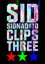 【送料無料】SIDNAD Vol.10 〜CLIPS THREE〜/シド[DVD]【返品種別A】
