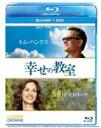 【送料無料】幸せの教室 ブルーレイ+DVDセット/トム・ハンクス[Blu-ray]【返品種別A】【smtb-k...