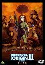 【送料無料】機動戦士ガンダム THE ORIGIN III【DVD】/アニメーション[DVD]【返品種別A】