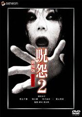 呪怨2 劇場版 デラックス版/酒井法子[DVD]【返品種別A】