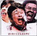 言いたいことも言えずに/塚地武雅・堤下敦・梶原雄太[CD+DVD]【返品種別A】