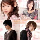 GOODBYE LONELY 〜Bside collection〜/GARNET CROW[CD]通 ...