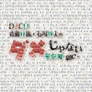 DJCD「斉藤壮馬・石川界人のダメじゃないラジオ」/斉藤壮馬,石川界人[CD]【返品種別A】