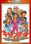 キャノンボール デジタル・リマスター版/バート・レイノルズ[DVD]【返品種別A】