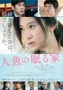 【送料無料】人魚の眠る家/篠原涼子[Blu-ray]【返品種別A】