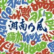 [枚数限定][限定盤]踊れ(初回生産限定盤)/湘南乃風[CD+DVD]【返品種別A】