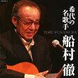 【送料無料】(決定盤) 希代の名歌手 船村徹/船村徹[CD]【返品種別A】