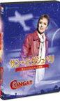 【送料無料】『サン=テグジュペリ』-「星の王子様」になった操縦士-『CONGGA!!』/宝塚歌劇団花組[DVD]【返品種別A】