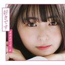 好きです(Type A)/青春高校3年C組[CD+DVD]【返品種別A】 - Joshin web CD/DVD楽天市場店