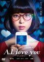 【送料無料】A.I.love you アイラヴユー/森川葵[DVD]【返品種別A】