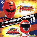 スーパー戦隊VSサウンド超全集!13 獣拳戦隊ゲキレンジャーVSボウケンジャー/ビデオ・サントラ[CD]【返品種別A】