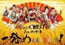 【送料無料】ジャニーズWEST 1stコンサート 一発めぇぇ