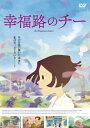 【送料無料】映画「幸福路のチー」【DVD】/アニメーション[