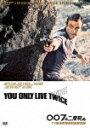 【RCP】【送料無料】007は二度死ぬ【TV放送吹替初収録特別版】/ショーン・コネリー[DVD]【返品...