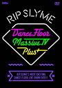 【送料無料】DANCE FLOOR MASSIVE IV PLUS+/RIP SLYME[DVD]【返品種別A】