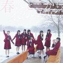 春はどこから来るのか?(Type-B)/NGT48[CD+D...