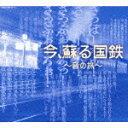 今、蘇る国鉄〜音の旅〜[CD]