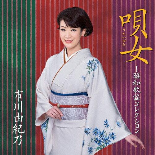 唄女(うたいびと)〜昭和歌謡コレクション/市川由紀乃[CD]【返品種別A】