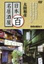 【送料無料】太田和彦の日本百名居酒屋 DVD-BOX1/太田和彦[DVD]【返品種別A】【smtb-k】【w2】
