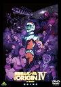 【送料無料】機動戦士ガンダム THE ORIGIN IV【DVD】/アニメーション[DVD]【返品種別A】
