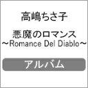 悪魔のロマンス〜Romance Del Diablo〜/高嶋ちさ子[CD]【返品種別A】