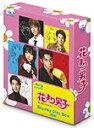 【送料無料】花より男子 Blu-ray Disc Box/井上真央[Blu-ray]【返品種別A】【smtb-k】【w2】