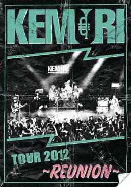 【送料無料】TOUR 2012 〜REUNION〜/KEMURI[DVD]【返品種別A】