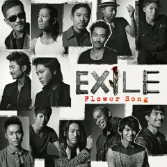 【after20130610】【送料無料】Flower Song(DVD付)/EXILE[CD+DVD]【返品種別A】