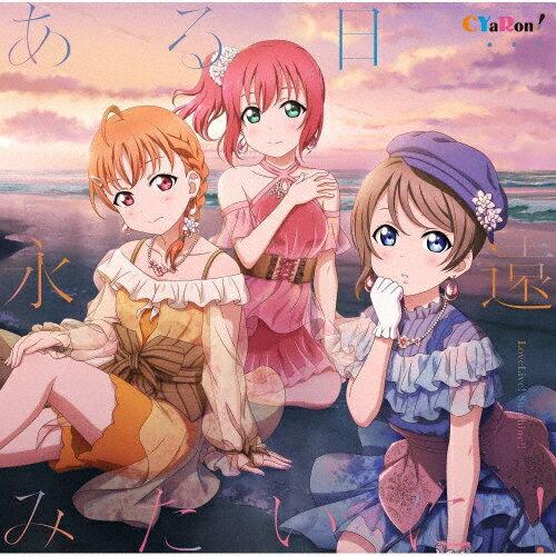 CD, アニメ !CYaRon!(),(),()CDA