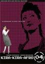 【送料無料】きらきらアフロ 2004/笑福亭鶴瓶[DVD]【返品種別A】